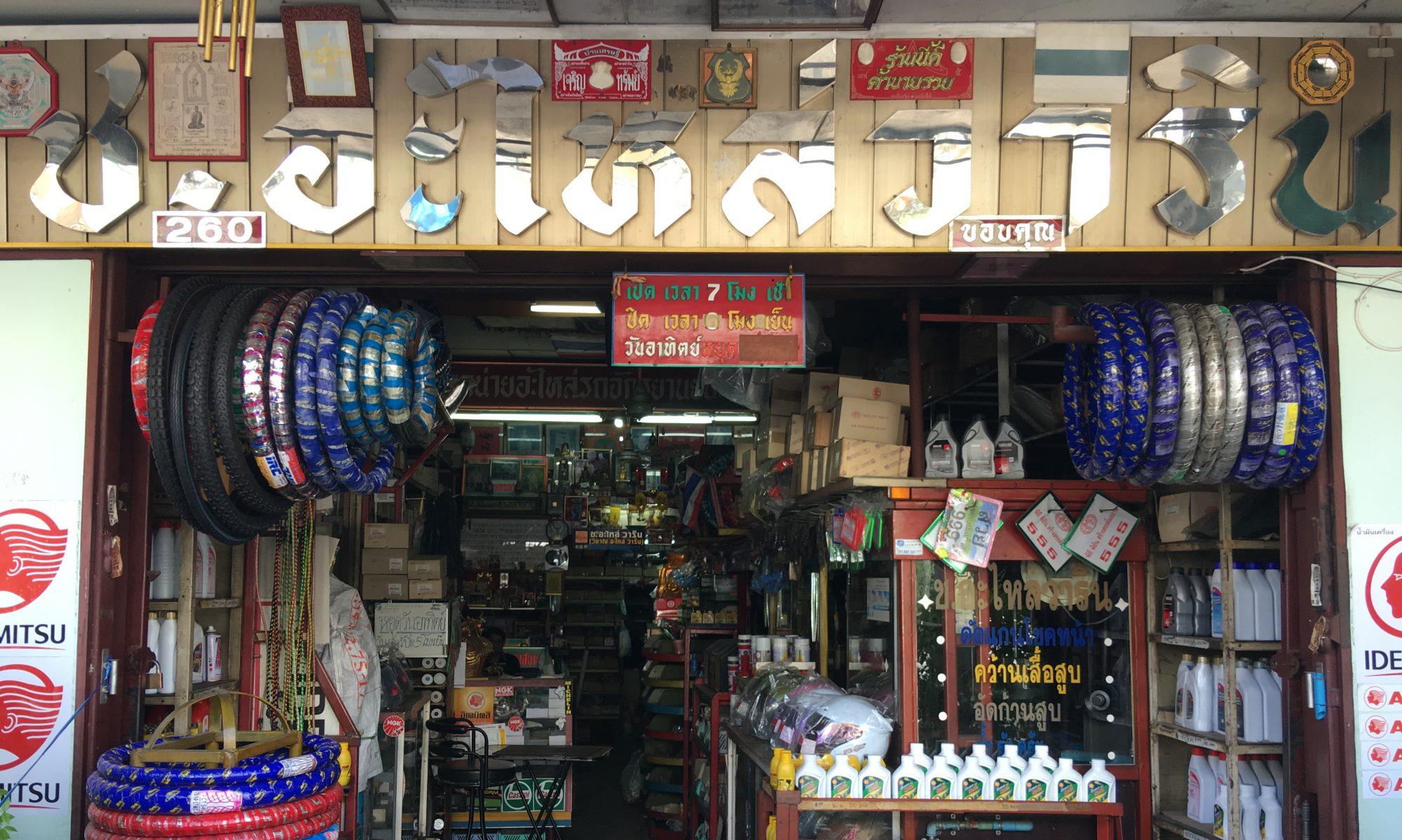 Vichanarai Warinchamrap Ubon รับคว้านเสื้อสูบ อัดก้าน ทำวาล์วรถมอเตอร์ไซต์ในอุบล